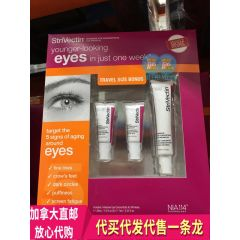 (包邮价) StriVectin 斯佳唯婷 眼部 抗皱 Intensive Eye Concentrate for Wrinkles