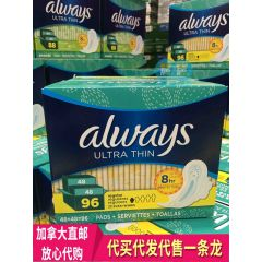 Always 护舒宝 超薄 卫生巾 Ultra Thin Pads Regular 96CT